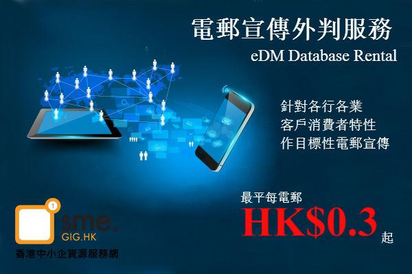 eDM Rental Service for SME 20150120