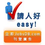 簡易教學:6 個步驟 立即於 JobsDB.com/hk 刊登求職廣告