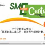 進軍創意工業:香港青年創業計劃 (轉載)