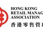 香港零售管理協會就2015年施政報告回應