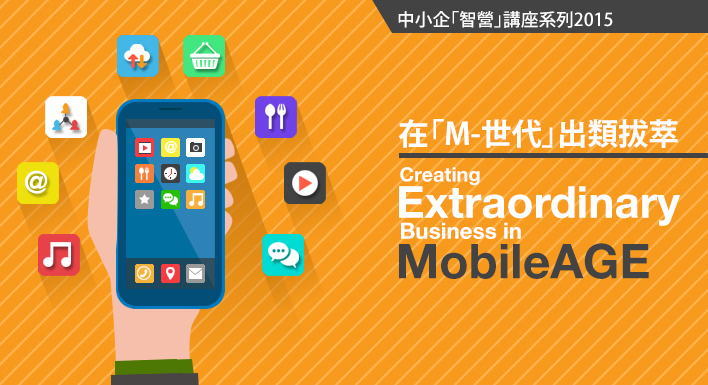 Creating  Extraordinary Business in MobileAGE