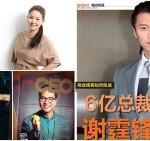 香港傑出華人領袖系列 2014 - 2016