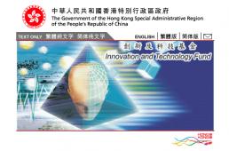今日講解之粵港科技合作資助計劃