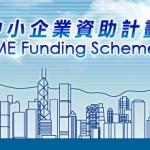 搵funding難?快嚟睇睇香港工貿署中小企業資助計劃:中小企業市場推廣基金