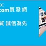 2017-2018香港貿發局展覽會及會議時間表一覽