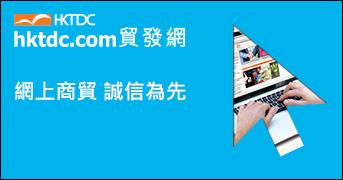 HKTDC1