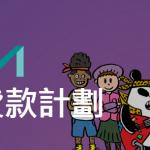 screenshot-www.hkmc.com.hk-2017-01-19-14-30-56