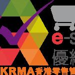 【品質保證】香港零售管理協會 優質網店認證計劃