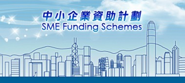「中小企業市場推廣基金」優化措施 ,協助其擴展香港境外市場 - 於2018年8月1日起生效