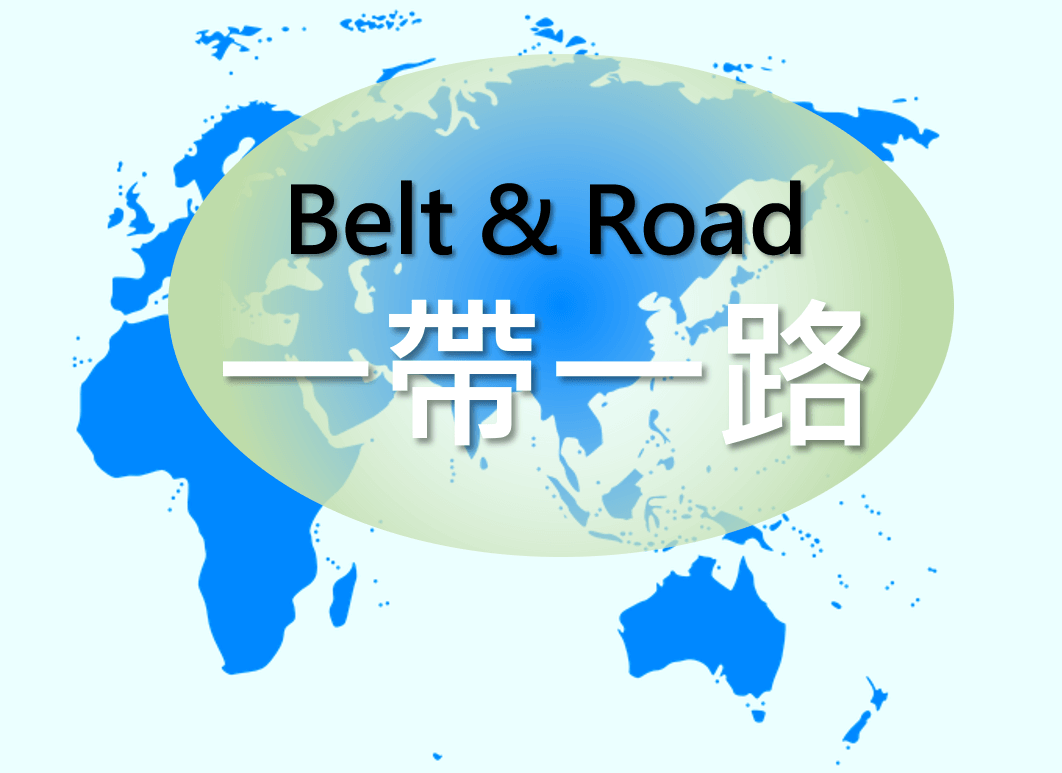 Belt and Road (1)