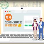2019-20財政預算案:撐企業 Youtube
