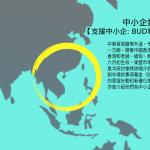 「支援中小企:BUD專項基金及出口信保」研討會