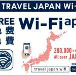 日本通信公司向訪日遊客開放超過20萬個免費Wi-Fi熱點