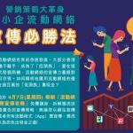 2016-04-07 雅虎香港:中小企流動網絡吸金法