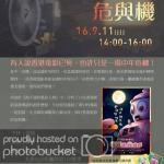 香港電影業的危與機