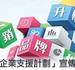 ESP申請易- 簡易申請計劃 助企業有效提高市場競爭力